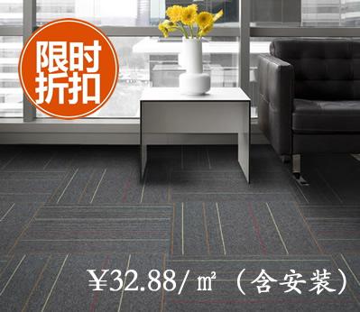 办公室方块地毯AL系列(特价)