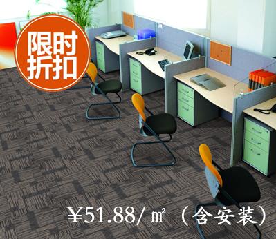 办公室方块地毯ND系列(特价)