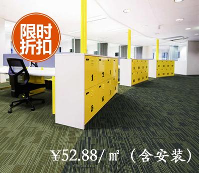 办公室方块地毯AT系列(特价)